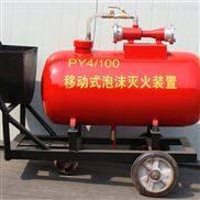 PY4/100半固定移动式式泡沫灭火装置带3C