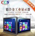 10.4 寸3MM嵌入式電阻觸摸屏純平工業顯示器