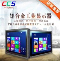 10.4 寸3MM嵌入式电阻触摸屏纯平工业显示器