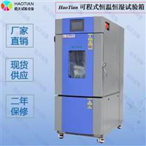 高低温老化箱温湿度检测机低温耐湿试验箱