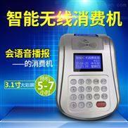 无线食堂售饭机 厂家直销 无线通讯达1000米