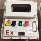 BXMD7寸触摸屏防爆箱报价