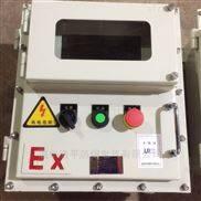 22寸液晶显示器防爆外壳 7寸触摸屏防爆箱