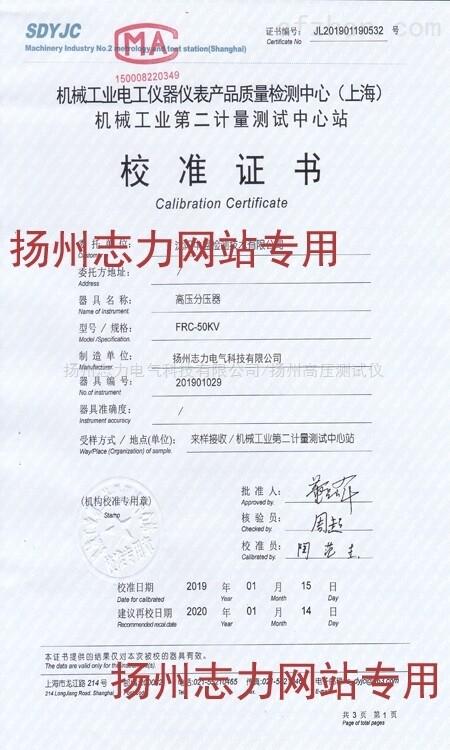 高压分压器校准证书