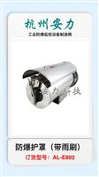 AL-E802防爆摄像机(护罩带雨刷)