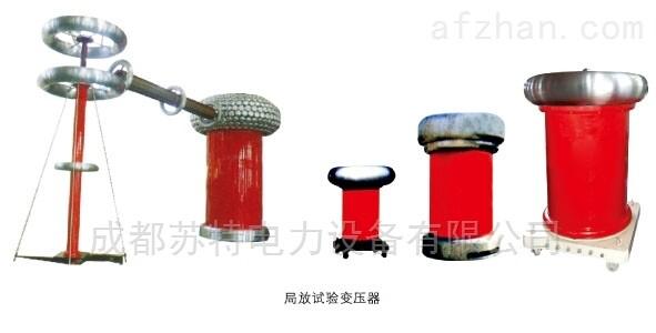无局放工频耐压试验成套装置 承试承修设备