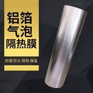 廊坊大城鋁箔隔熱氣泡膜發貨全國