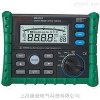 MS2302 数字式接地电阻测试仪