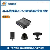 ADAS防碰撞预警+DMS防疲劳驾驶检测系统