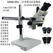 SZM45T-STL1万向支架三目连续变倍体视显微镜