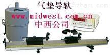 M398126气垫导轨(中西器材) 型号:M398126