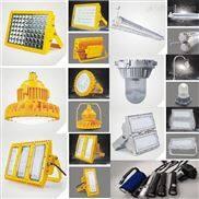 gb8050防爆LED灯 50WLED节能照明灯厂家