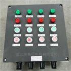 FZC防水防尘防腐操作箱八灯八钮三防按钮箱