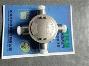 BHD51-DN25四通防爆接线盒不锈钢分线盒1寸
