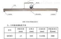 M403189钢轨直度测量尺 型号:GF2821  /M403189