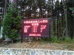 BYQL-FY武汉自然景区负氧离子监测系统,价格便宜