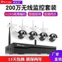 200万无线监控设备套装 高清夜视监控