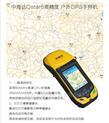 中海达Qstar5-中海达Qstar5手持GPS定位仪