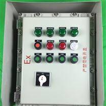 A5D7K1户外防爆操作箱铝合金挂式IP65