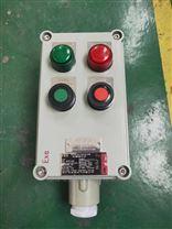 7.5KW电机防爆操作柱铝合金挂式IP65