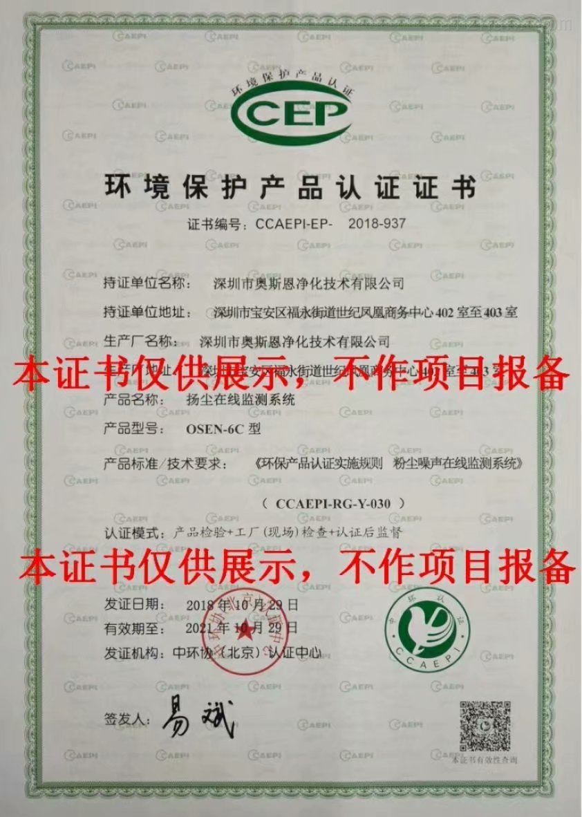 0SEN-6C-广州CCEP认证扬尘七参数监测预警系统