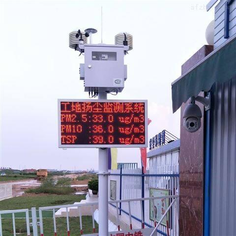 河北扬尘带CPA.CCEP认证监测系统厂家