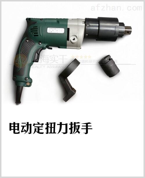 治专用电动定扭力扳手制造商