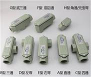 防爆穿线盒直通DN15三通G3/4四通1寸