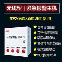 黑龍江黑河緊急報警主機廠家解決方案