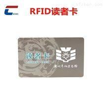 图书馆高频RFID读者证卡定制厂家