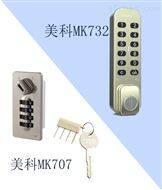 供应智能电子按键密码储物柜锁MK731-2