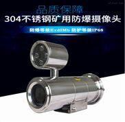礦用防爆監控攝像機頭304不銹鋼帶煤安認證