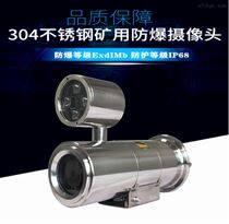 矿用防爆监控摄像机头304不锈钢带煤安认证