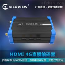 千視電子-4G聚合直播編碼器 戶外直播設備