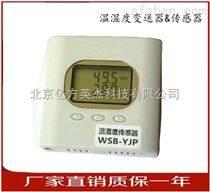 WSB-YJP温湿度变送器厂家