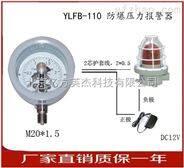 YLFB-110可燃气体防爆压力报警器现货供应
