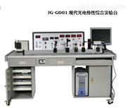 传感器应用技术实训装置