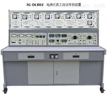 電測儀表工培訓考核裝置