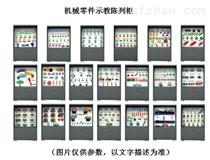 機械零件示教陳列柜