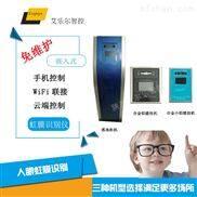陕西艾乐尔品牌立柜式虹膜考勤机