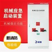 消防新规3CF消防水泵机械应急泵柜