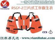 RSGY-2三片式工作救生衣、平臺救生工作衣