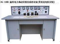 通用电力拖动实验室成套设备(直流电机实验)