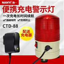 CTD-88便携式磁吸吸顶可充电警示灯