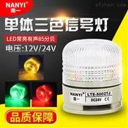 小型三色灯红色蜂鸣器声LED24V声光报警器灯