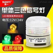 小型三色燈紅色蜂鳴器聲LED24V聲光報警器燈