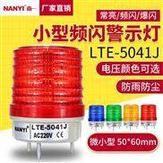 LTE-5041J警示灯闪光常亮可调蜂鸣闪烁灯