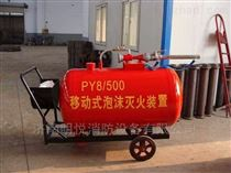 Y4/300半固定式泡沫灭火装置报价
