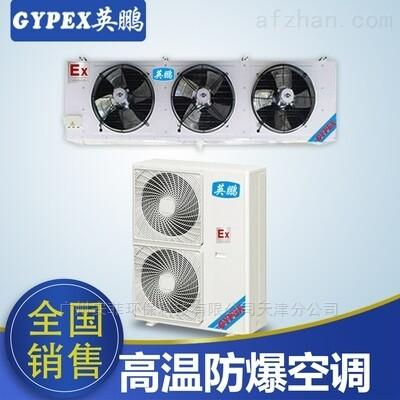 焦化厂高温防爆空调