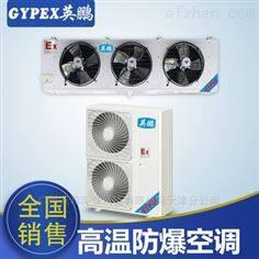 BKFG-14G焦化厂高温防爆空调